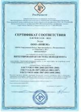 Стандарт ИСО 14001