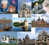 Путевки по России