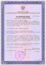 Разрешение Ростехнадзора (разрешение на применение)