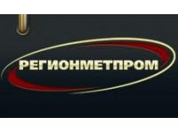 Регионметпром