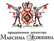 Праздничное агентство Максима Ложкина