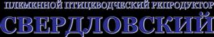 ППР (племенной птицеводческий репродуктор) «Свердловский»