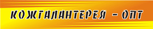 Кожгалантерея ОПТ