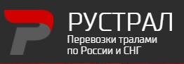 """""""РУСТРАЛ"""""""