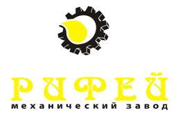Рифей, Механический завод, ООО