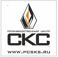 """ООО Производственный центр """"СКС"""""""
