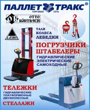 """ООО """"Технология погрузки"""" торгово-производственная компания"""