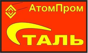 АтомПромСталь
