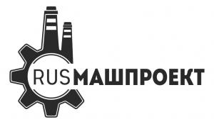 РУСМАШПРОЕКТ, ООО