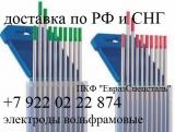 Электрод вольфрамовый ГОСТ 23949-80