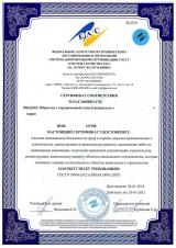 Сертификация Плюс