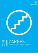 Каталог продукции ZARGES 2019: Стремянки, лестницы, подмости, вышки, боксы, кейсы (пр-во Германии).